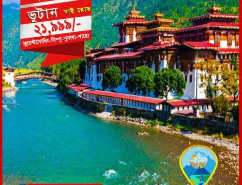 Bhutan 7-Days 21,999 By Road