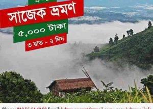 travel guid, best travel in bangladesh, travel and tour, tour guide, best tour guide in bd